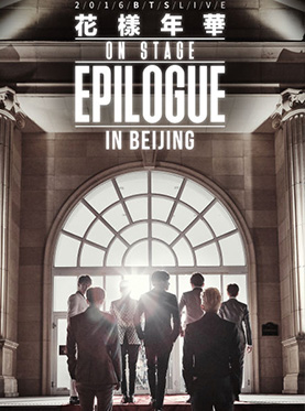 2016 BTS LIVE <花样年华 on stage: epilogue>